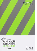 灘高キムタツのセンター試験英語リスニング合格の法則 実践編 (英語の超人になる!アルク学参シリーズ)