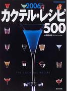 カクテル・レシピ500 2006年版 (Seibido mook)