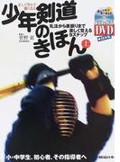 少年剣道のきほん 正しく学んで強くなる 上 礼法から素振りまで楽しく覚える9ステップ (よくわかるDVD+BOOK)