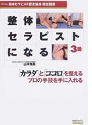整体セラピストになる3級 NPO法人日本セラピスト認定協会認定図書 「カラダ」と「ココロ」を整えるプロの手技を手に入れる