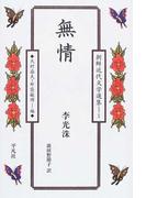 無情 (朝鮮近代文学選集)