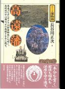 高遠藩 高遠コヒガンザクラは新宿御苑にも咲く。南信州の中心藩は、その高雅さを今に残す。 (シリーズ藩物語)