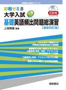 大学入試New基礎英語頻出問題総演習 最新4訂版 (即戦ゼミ)