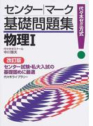 物理Ⅰ 代々木ゼミ方式 改訂版 (センター・マーク基礎問題集)