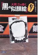 大岡立の描く黒の似顔絵むっ! 描かれた有名人