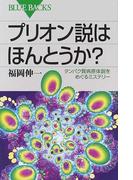 プリオン説はほんとうか? タンパク質病原体説をめぐるミステリー