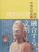 図説中国文明史 5 魏晋南北朝
