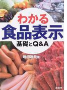 わかる食品表示 基礎とQ&A