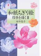 和紙ちぎり絵 四季を描く 3