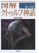 図解クトゥルフ神話 (F‐files)