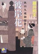 彼岸花 (ベスト時代文庫 秋山久蔵御用控)(ベスト時代文庫)