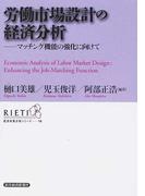 労働市場設計の経済分析 マッチング機能の強化に向けて (経済政策分析シリーズ)
