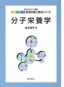 分子栄養学 (エキスパート管理栄養士養成シリーズ)