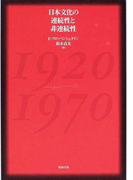 日本文化の連続性と非連続性 1920年−1970年