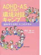 ADHD・ASのための環境対話キャンプ 脳科学を活用した21のスキル