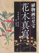 花木真寫 植物画の至宝