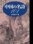 中国の名詩101
