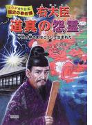 右大臣道真の怨霊 学問の神さまはこうして生まれた (ものがたり日本歴史の事件簿)