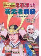 悲運に散った若武者義経 そして伝説が生まれた (ものがたり日本歴史の事件簿)