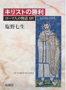 ローマ人の物語 14 キリストの勝利