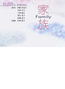 家族 俳句・川柳作品集 (パレットシリーズ)