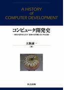 コンピュータ開発史 歴史の誤りをただす「最初の計算機」をたずねる旅