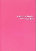 BAGEL&BAGELオリジナル・レシピ We love bagel! 第2集