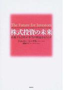 株式投資の未来 永続する会社が本当の利益をもたらす
