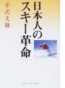日本人のスキー革命