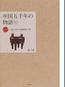 中国五千年の物語 第1巻 三皇五帝から夏殷周三代