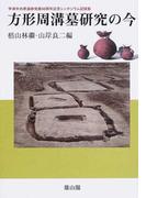 方形周溝墓研究の今 宇津木向原遺跡発掘40周年記念シンポジウム記録集