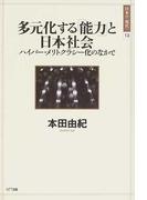 多元化する「能力」と日本社会 ハイパー・メリトクラシー化のなかで