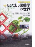 モンゴル医薬学の世界 (伝統医学シリーズ)