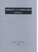 関西縄文時代における石器・集落の諸様相 (関西縄文論集)