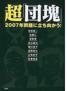 超「団塊」 2007年問題に立ち向かう!