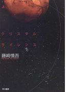 クリスタルサイレンス 上 (ハヤカワ文庫 JA)(ハヤカワ文庫 JA)