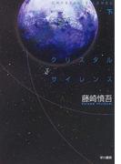 クリスタルサイレンス 下 (ハヤカワ文庫 JA)(ハヤカワ文庫 JA)