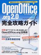 OpenOffice.org 2.0完全攻略ガイド 無料なだけじゃない!便利な統合オフィスソフトを使おう