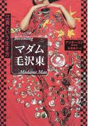 マダム毛沢東 江青という生き方