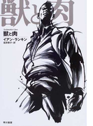 獣と肉 (Hayakawa novels)