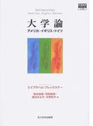 大学論 アメリカ・イギリス・ドイツ (高等教育シリーズ)