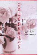 音楽史を彩る女性たち コージマ・ワーグナー ココ・シャネル クララ・ハスキルほか (五線譜のばら)