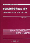 固体酸化物形燃料電池:SOFCの開発 (エレクトロニクス材料・技術シリーズ)(エレクトロニクス材料・技術シリーズ)