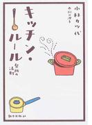 キッチン・ルール 台所の法則