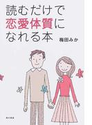 読むだけで恋愛体質になれる本