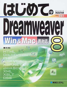 はじめてのDreamweaver 8 (Basic master series)