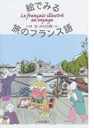 絵でみる旅のフランス語