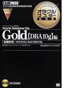 Gold Oracle Database 10g〈DBA10g〉編 試験科目1Z0−043J Gold DBA 10g (オラクルマスター教科書)
