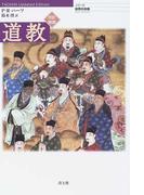 道教 改訂新版 (シリーズ世界の宗教)