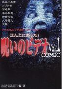 ほんとにあった!呪いのビデオCOMIC リアルホラーコミックアンソロジー Vol.1 (古川コミックス ホラーシリーズ)